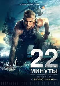 22 Minutos - Poster / Capa / Cartaz - Oficial 1