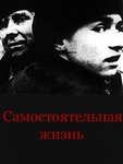 Samostoyatelnaya Zhizn  - Poster / Capa / Cartaz - Oficial 2