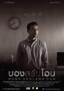 Bong Srolanh Oun - Poster / Capa / Cartaz - Oficial 1