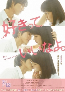 Say 'I Love You' - Poster / Capa / Cartaz - Oficial 1