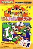 Super Mario World: Mario to Yoshi no Bouken Land (スーパーマリオワールド マリオとヨッシーの冒険ランド)