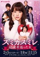 Sumika Sumire ~45 sai Wakagaetta Onna~ (スミカスミレ ~45歳若返った女~)