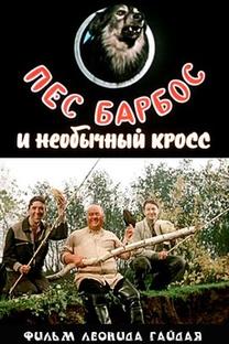 Pyos Barbos i neobychnyj kross - Poster / Capa / Cartaz - Oficial 1