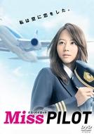 Miss Pilot (ミス・パイロット)