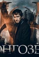 The Outbreak (1ª Temporada) (Vongozero)