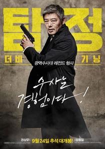 The Accidental Detective - Poster / Capa / Cartaz - Oficial 10