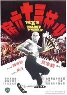A Câmara 36 de Shaolin (Shao Lin San Shi Liu Fang)