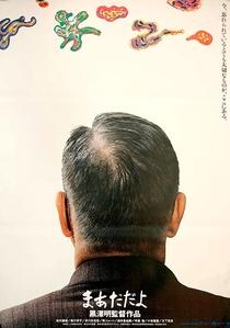 Madadayo - Poster / Capa / Cartaz - Oficial 1