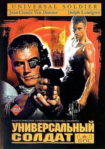 Soldado Universal - Poster / Capa / Cartaz - Oficial 13