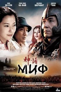 O Mito - Poster / Capa / Cartaz - Oficial 5