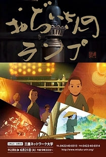 Ojii-san no Lamp - Poster / Capa / Cartaz - Oficial 2