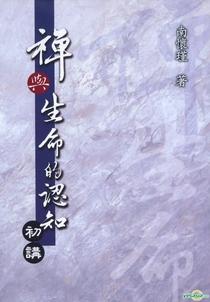 Ren zhi Chu  - Poster / Capa / Cartaz - Oficial 1