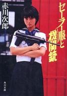 Sailor Suit and Machine Gun (Sêrâ-fuku to Kikanjû )