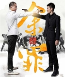 Yu Zui (1ª Temporada) (余罪)