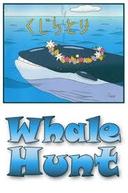A caça da baleia (Kujiratori)