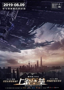 Shanghai Fortress - Poster / Capa / Cartaz - Oficial 3