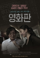 Ari Ari the Korean Cinema (Younghwapan)