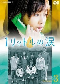 1 Litre no Namida - Poster / Capa / Cartaz - Oficial 4