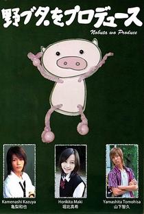 Nobuta wo Produce - Poster / Capa / Cartaz - Oficial 5
