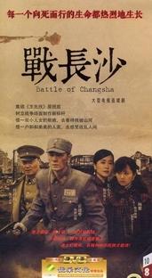 Battle of Changsha - Poster / Capa / Cartaz - Oficial 10