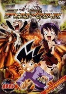 Duel Masters (Duel Masters)