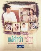Love Songs Love Series: Lost Love (Love Songs Love Series: Pae Kum Wah Ruk)