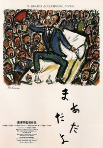 Madadayo - Poster / Capa / Cartaz - Oficial 3
