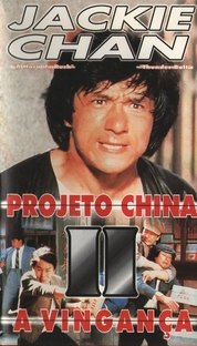 Projeto China 2 - A Vingança - Poster / Capa / Cartaz - Oficial 1