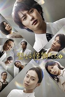Seinaru Kaibutsutachi - Poster / Capa / Cartaz - Oficial 3
