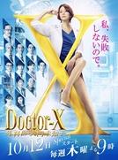 Doctor-X 5 (Doctor-X ~外科医・大門未知子~ Season 5)