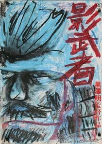 Kagemusha, a Sombra do Samurai - Poster / Capa / Cartaz - Oficial 7