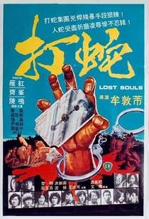 Lost Souls - Poster / Capa / Cartaz - Oficial 1