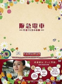Ferrovia Hankyu: Um Milagre De 15 Minutos - Poster / Capa / Cartaz - Oficial 5