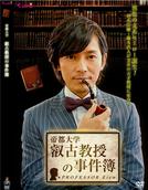 Eiko Kyoju no Jikenbo (叡古教授の事件簿)