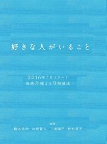 Sukina Hito ga Iru Koto - Poster / Capa / Cartaz - Oficial 3