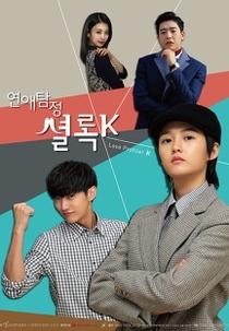 Love Detective Sherlock K - Poster / Capa / Cartaz - Oficial 1