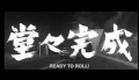 Trailer: TAKE AIM AT THE POLICE VAN (1960)