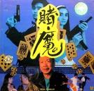Devil Gambler (賭魔)