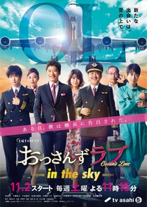 Ossan's Love: In the Sky - Poster / Capa / Cartaz - Oficial 1