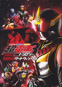 Kamen Rider × Kamen Rider × Kamen Rider The Movie: Cho-Den-O Trilogy - Episode Red: Zero no Star Twinkle - Poster / Capa / Cartaz - Oficial 1