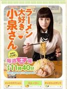 Ms. Koizumi Loves Ramen Noodles (Ramen Daisuki Koizumi san)