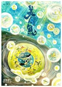 As Travessuras de uma Sereia - Poster / Capa / Cartaz - Oficial 12