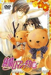 Junjou Romantica (1ª Temporada) - Poster / Capa / Cartaz - Oficial 6