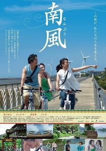 Southern Wind - Poster / Capa / Cartaz - Oficial 1