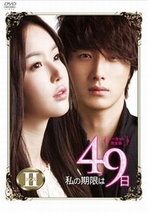 49 Days - Poster / Capa / Cartaz - Oficial 5