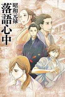 Shouwa Genroku Rakugo Shinjuu (1ª Temporada) - Poster / Capa / Cartaz - Oficial 1