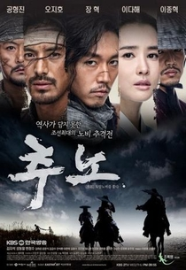 Chuno - Poster / Capa / Cartaz - Oficial 2