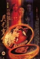 A Chinese Odyssey: Pandora's Box (Sai yau gei: Yut gwong bou haap)