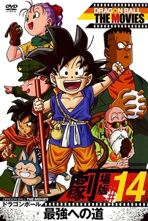 Dragon Ball 4: A Caminho do Poder - Poster / Capa / Cartaz - Oficial 4
