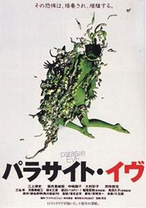 Parasite Dolls - Poster / Capa / Cartaz - Oficial 2